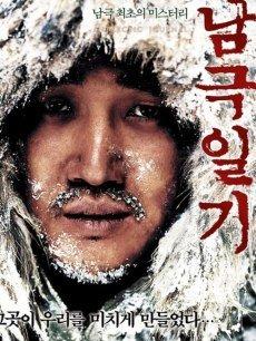 (2005) Antarctic Journal 南极日记 南极日记