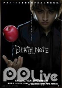(2006) Death Note (live-action movie) 死亡笔记 死亡笔记