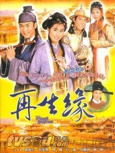 再生缘(2002TVB版)/剑侠奇缘/新孟丽君传奇
