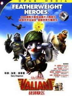 (2005) Valiant 战鸽总动员 战鸽总动员