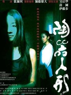 (2006) Tao Qi Ren Xing 陶器人形 陶器人形