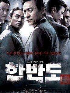 (2006) Hanbando 韩半岛 韩半岛
