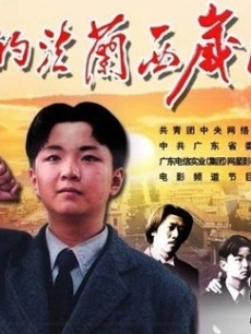 (2005) Wo De Fa Lan Xi Sui Yue 我的法兰西岁月 我的...