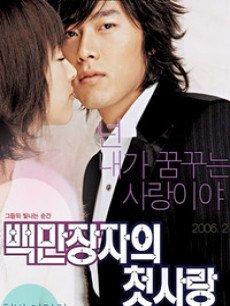 (2006) A Millionaire's First Love 百万富翁的初恋 百万富...