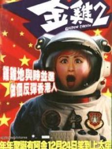 金鸡2海报