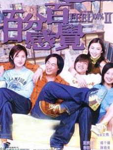 (2001) Bai fen bai gan jue 2 百分百感觉2 百分百感觉