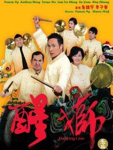 (2007) Dancing Lion 醒狮 醒狮